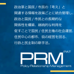 PRM/Policy Relationship Management