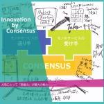 コンセプト/innovation by consensus