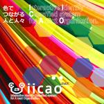 iicao/イイカオ:Interactive Identify communication and Consensus Organizer