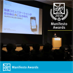 マニフェスト大賞2016-最優秀賞受賞