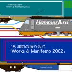 15年前の振り返り「Works & Manifesto 2002」