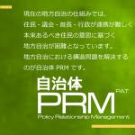 自治体PRM-Policy Relationship Management