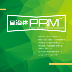 自治体PRM-Policy Relationship Management