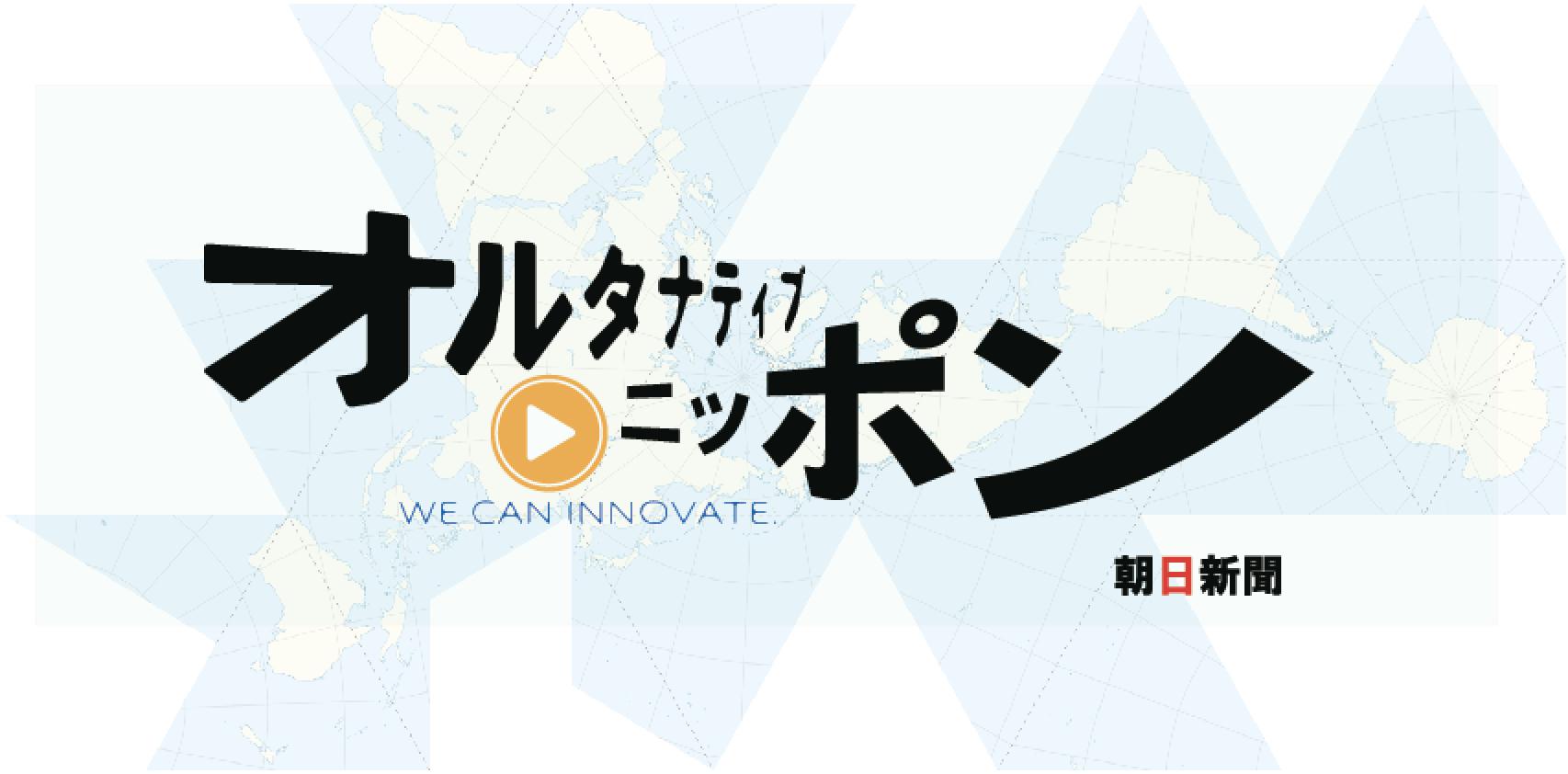 「オルタナティブ・ニッポン」朝日新聞
