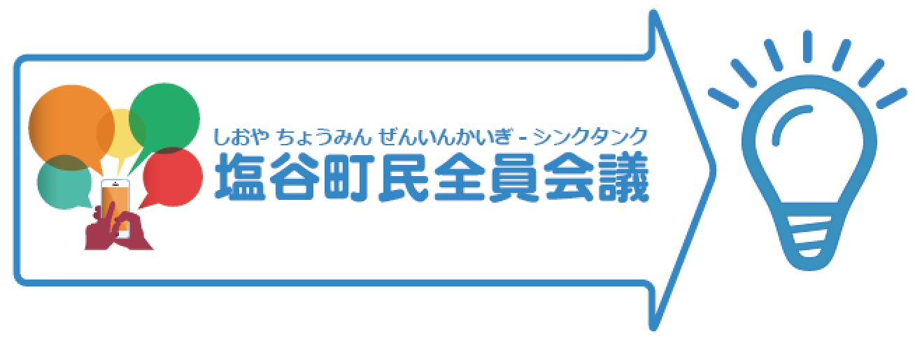 自治体PRM「塩谷町民全員会議」・栃木県塩谷町