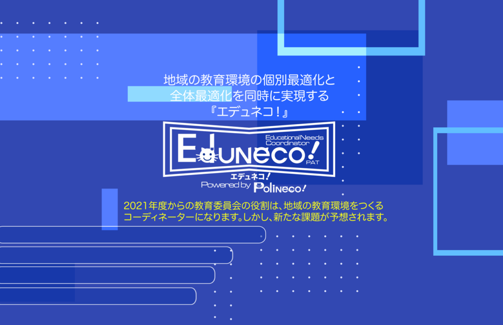 GIGAスクール構想で教育環境をもっと良くする方法「エデュネコ!」