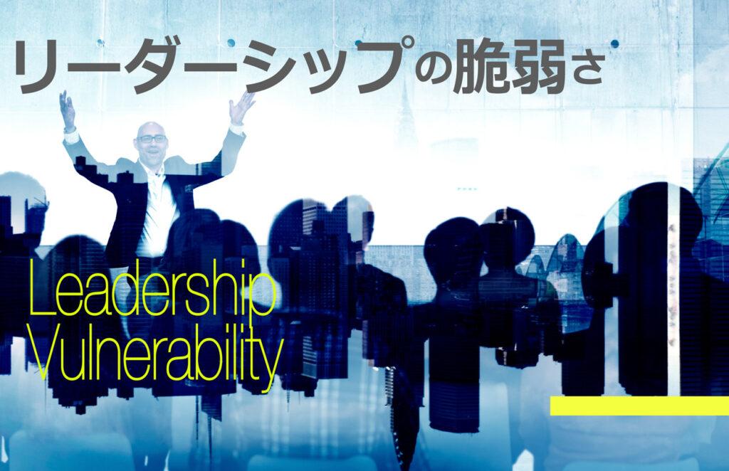 リーダーシップ、その脆弱性と弊害と限界