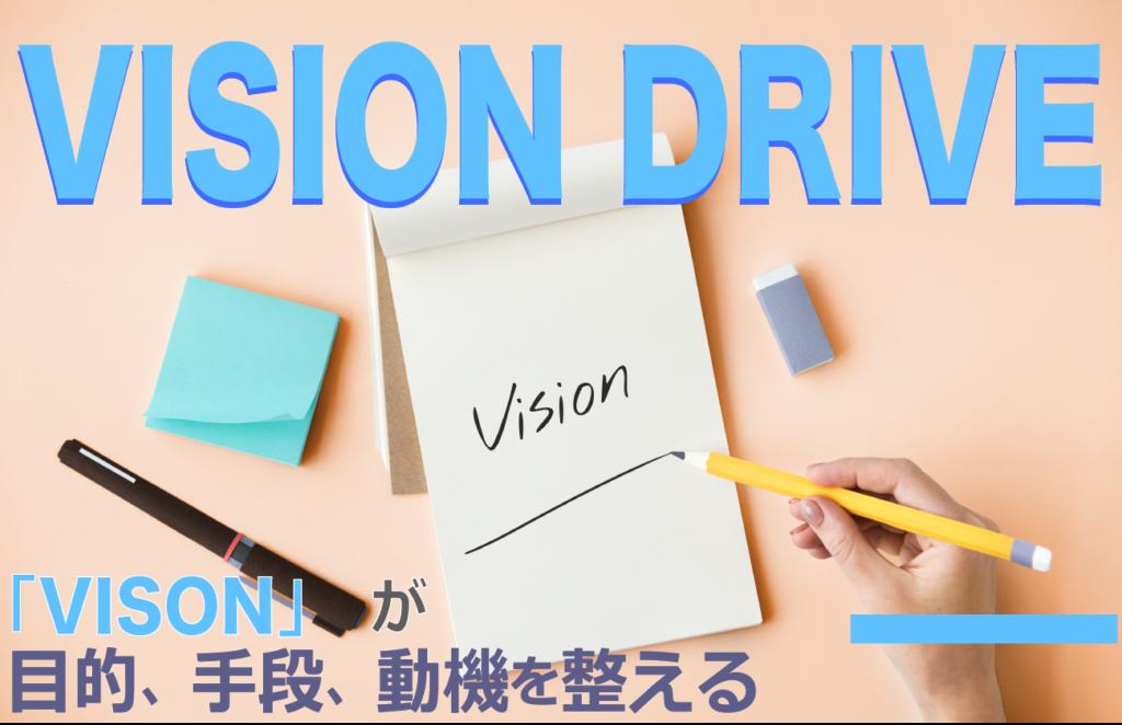 『ビジョンドライブ』-「リーダーシップ」と「成果主義」の限界を超えるために-